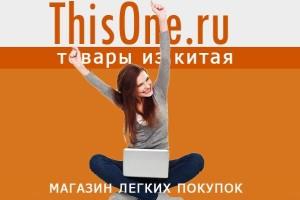 Недорогая мужская верхняя и нижняя одежда в каталоге китайских товаров интернет-магазина ThisOne