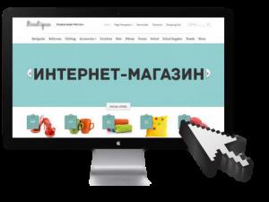 Магазин в сети Интернет. Как сделать его прибыльным?