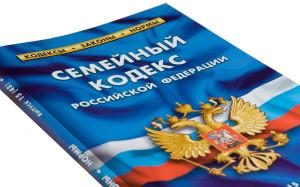 Правила регистрации брака в России