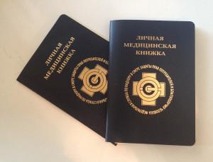 Санитарные книжки Российской Федерации