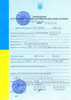 "<img style=""float: left; margin: 10px;"" src=""http://www.kbconsult.com.ua/wp-content/uploads/2013/08/priglashenie.jpg"" alt=""приглашение в украину"" height=""300"" />"