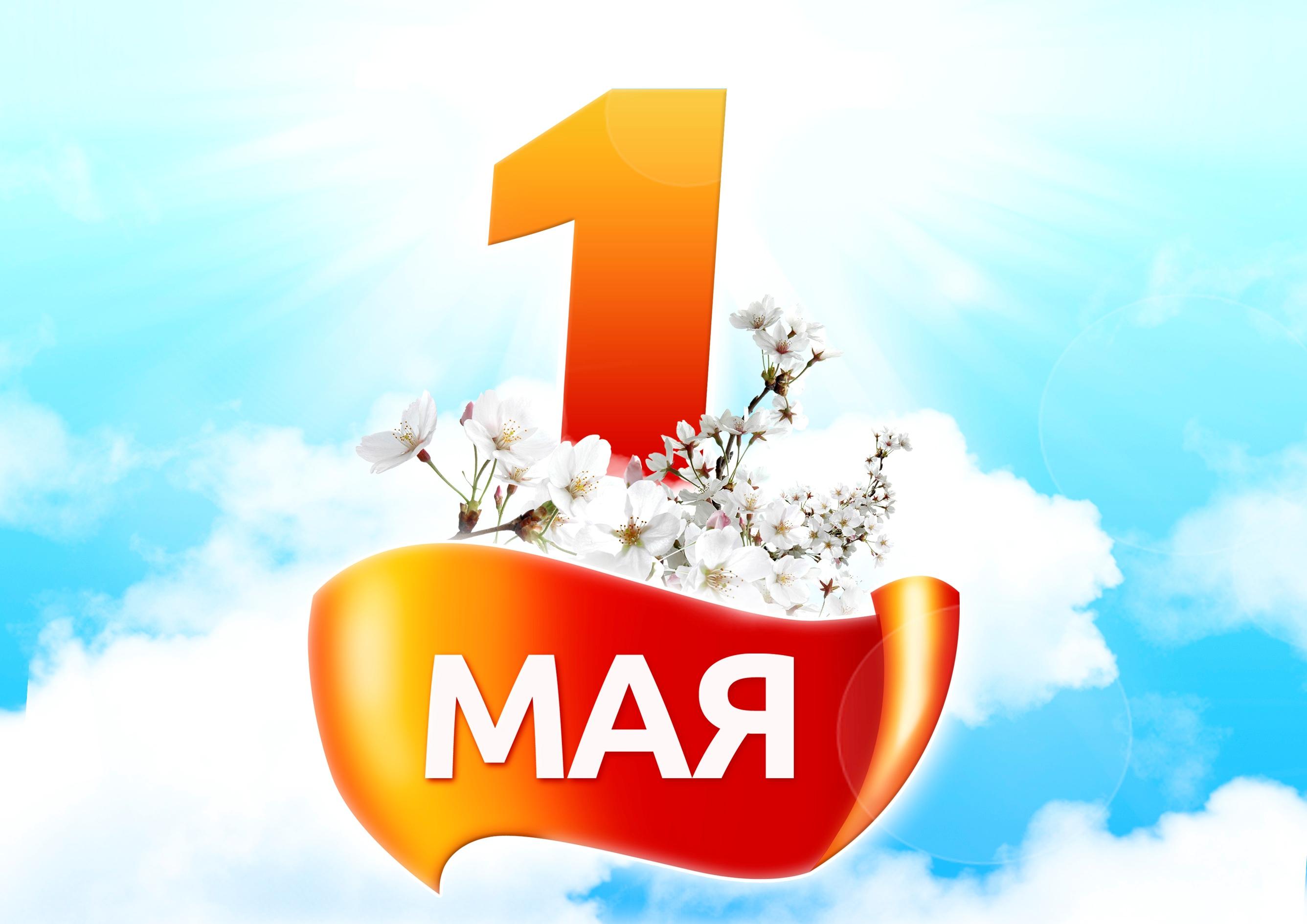 https://www.ural.org/wp-content/uploads/2015/05/1-maya-prazdnik-vesny-i-truda-www-ural-org.jpg