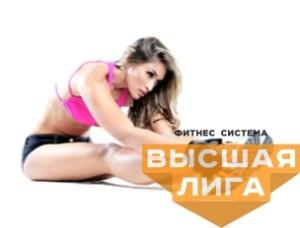 Фитнес-клуб «Высшая лига» в Одессе