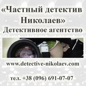 Детектор лжи – проверка на полиграфе Николаев