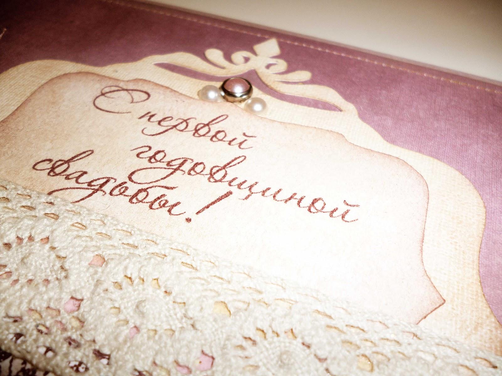 Открытки к ситцевая свадьба, поздравление