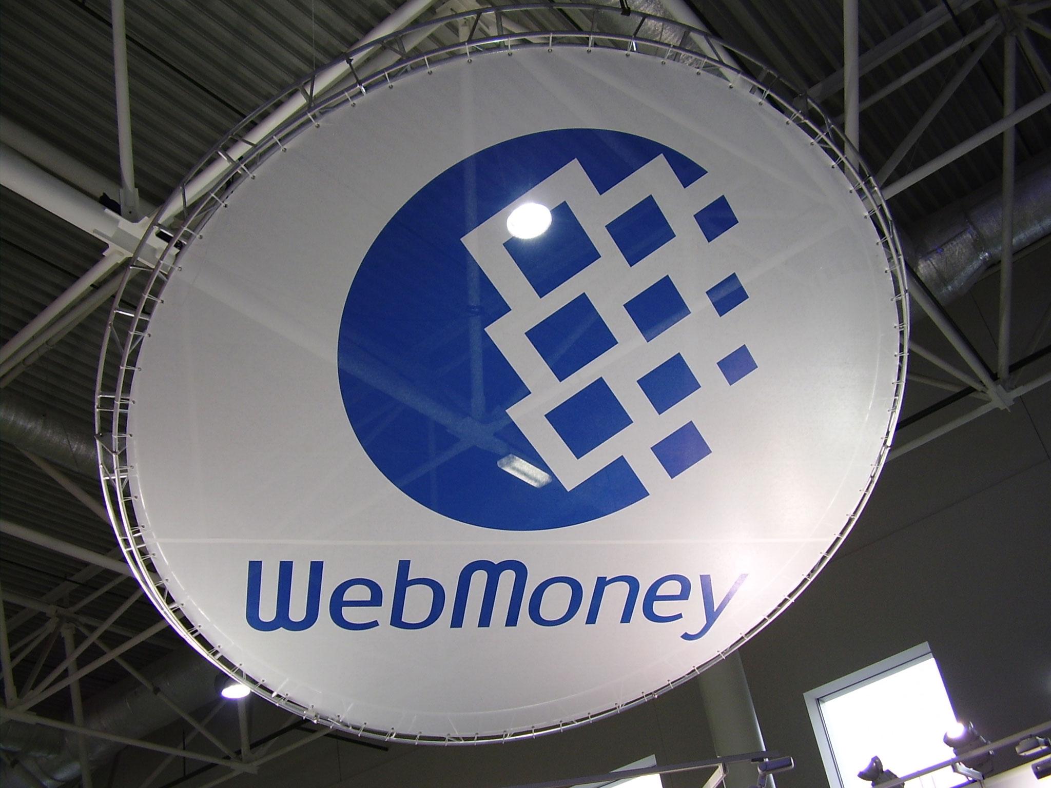 Обмен и вывод Webmoney