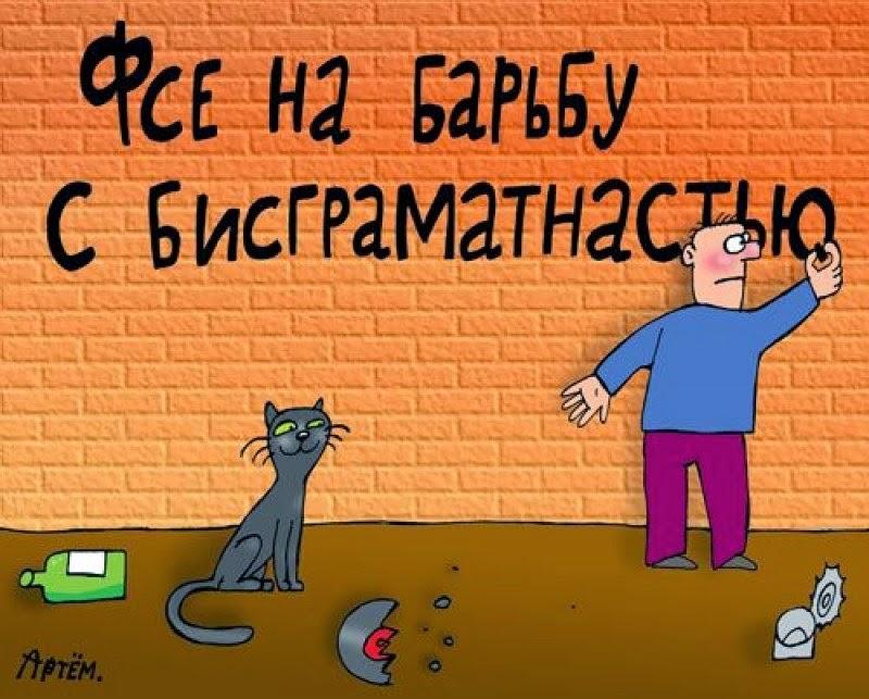 http://www.ural.org/wp-content/uploads/2016/03/gramotnost-ili-kak-ispravit-oshibki-v-internete-www-ural-org.jpg