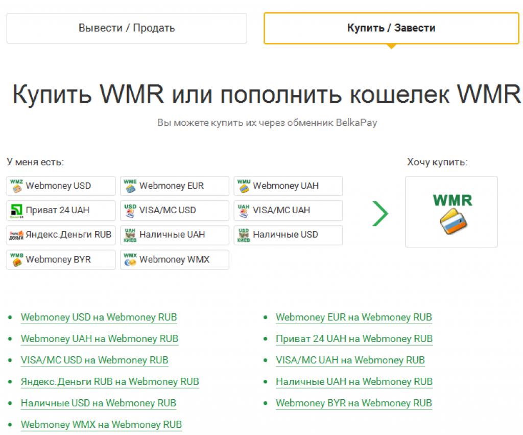 Пополнить WMR