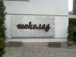 Изготовление наружных вывесок гостиниц от компании «Столица» в Киеве