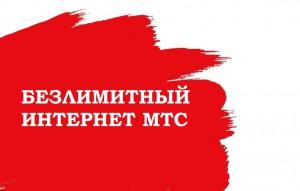 МТС Тарифы и дополнительные услуги от других операторов связи