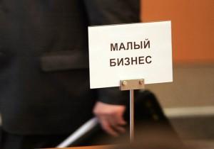 Особенности малого бизнеса в России