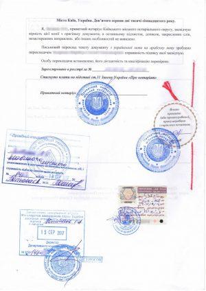 Консульская легализация в Украине